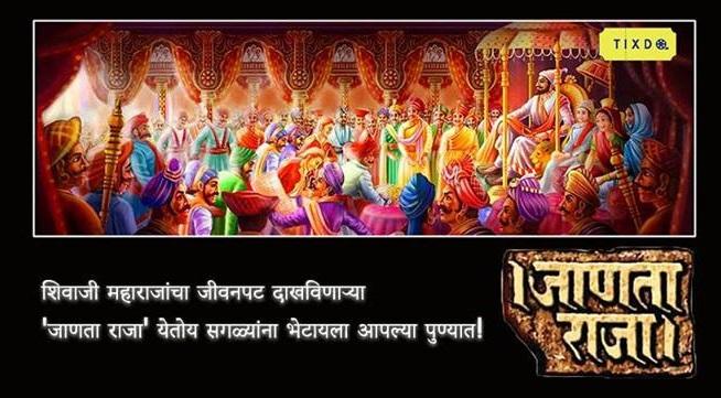 Janata Raja A Mega Marathi Play