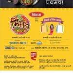 Misal Mahotsav by Maharashtra times in Pune 14 15 16 October 2016
