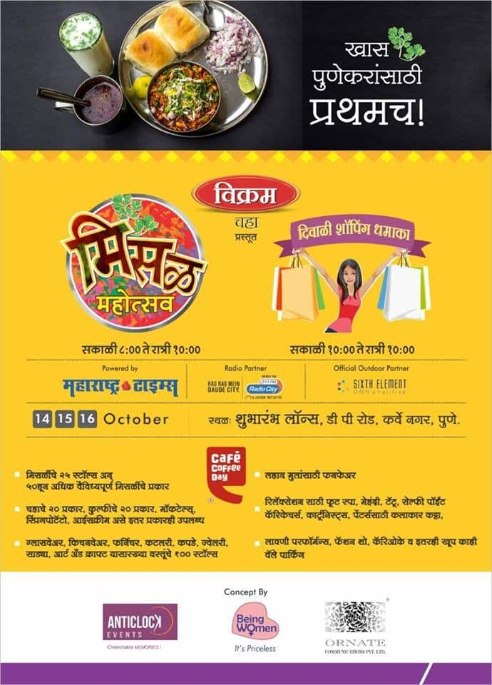 Misal Mahotsav by Maharashtra times in Pune 14 15 16 October 2016