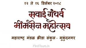 Sawai Gandharva Bhimsen Music Festival 2018
