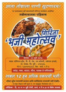 talegaon bhaji mahotsav 2017