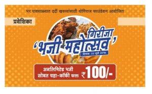 talegaon bhaji mahotsav 2017 entry pass