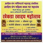 Crab Festival – Khekada Mahotsav Pune – Oct 2017