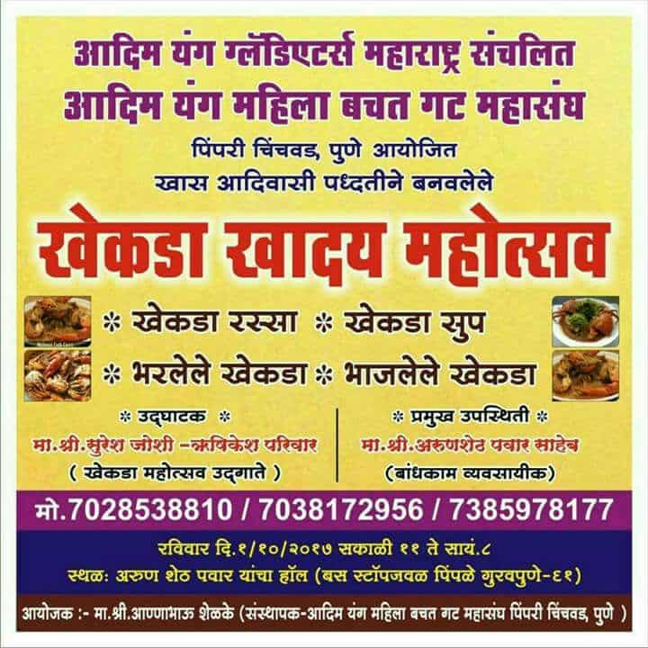 Crab Festival - Khekada Mahotsav Pune - Oct 2017