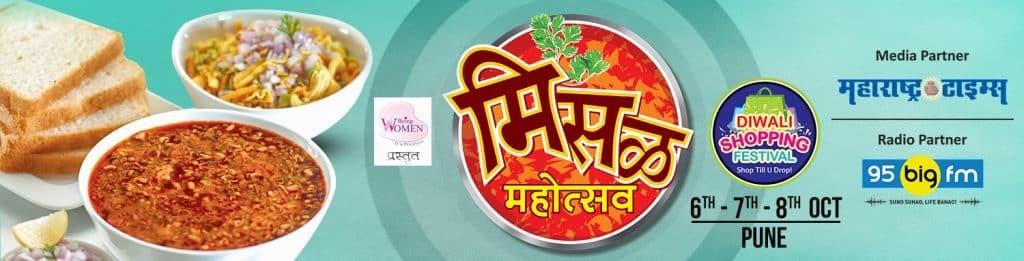मिसळ महोत्सव Misal Mahotsav Pune Oct 2017 (Season 3)
