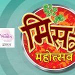 Misal Mahotsav Pune मिसळ महोत्सव  Oct 2017 (Season 3)