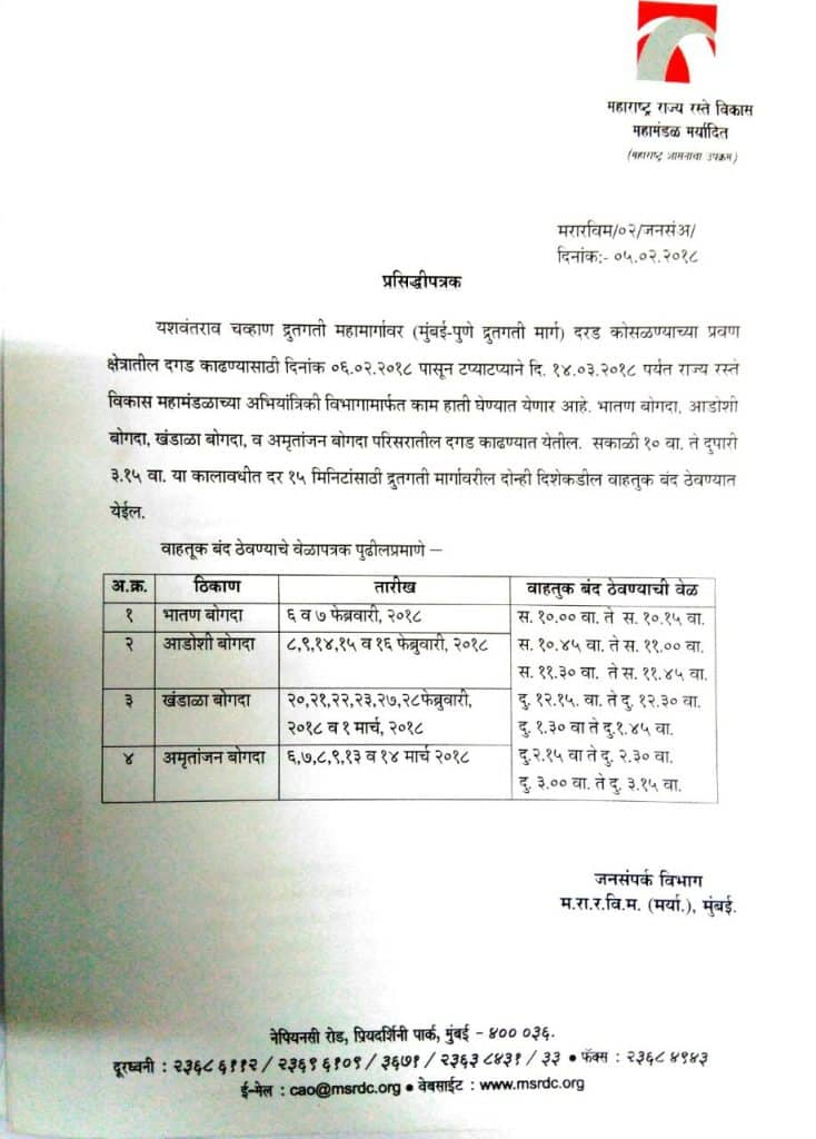 Mumbai - Pune expressway Closed Notification 6 to 14 March 2018