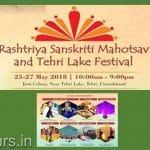 Rashtriya Sanskriti Mahotsav [Tehri, Uttaraklhand]