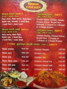 Hotel Swaraj Solapur Special chicken thali