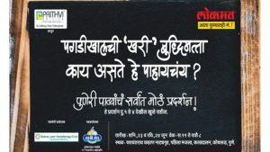 Puneri Patya Exhibition Pune