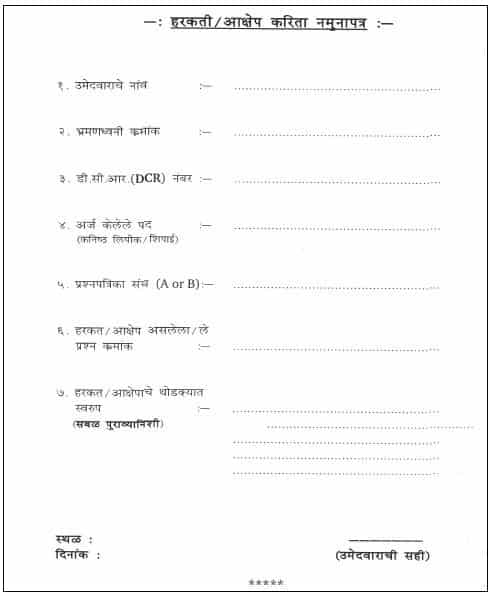 Objection Letter Format for District Court Exam 2018
