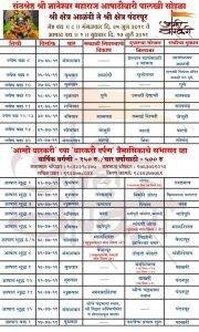 Sant-Dnyaneshwar-palkhi-schedule-2019