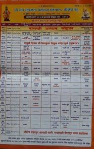 Sant Tukaram Palkhi timetable 2018