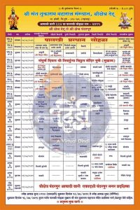 Sant-Tukaram-Palkhi-timetable-2019
