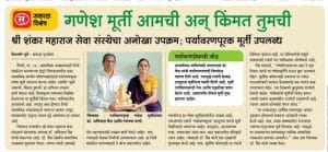 Eco Friendly Ganesh Idols Pune News Chinchwad