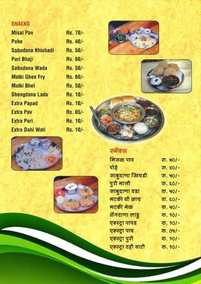 Menu card 1 - Shrimant Misal Ani Barach Kahi - Pune