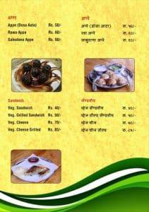 Menu card 2 - Shrimant Misal Ani Barach Kahi - Pune