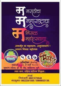 Misal Mahotsav Pune stall booking 2018