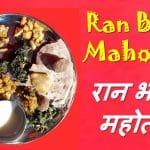 ran bhaji Mahotsav festival pune mumbai