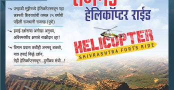 rajgad helicopter ride